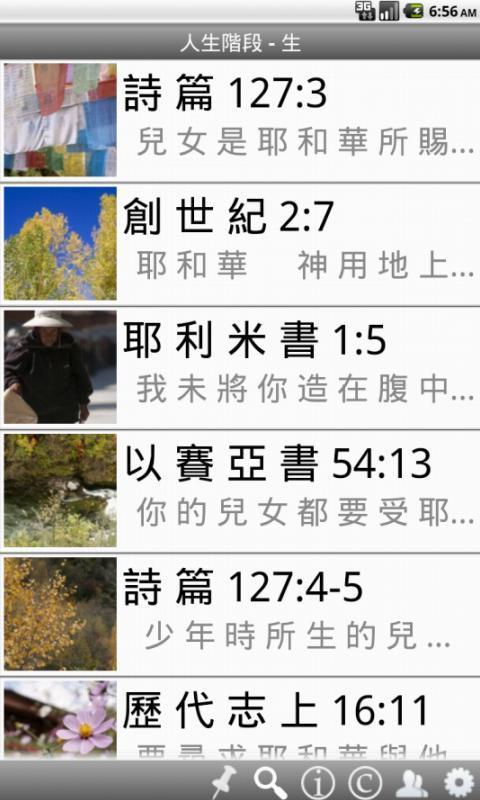 生-人生階段- screenshot