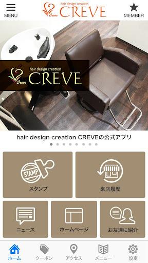 美容室CREVEの公式アプリ