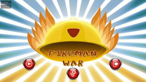 消防員戰爭策略