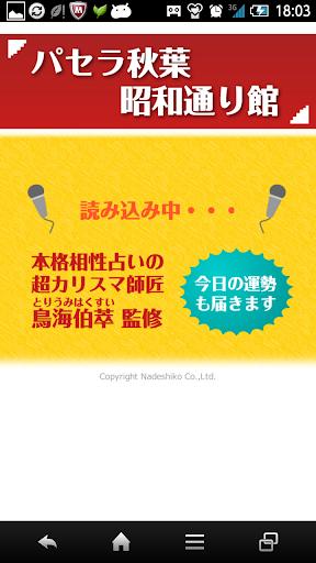 「今日の運勢」パセラ秋葉原昭和通り館