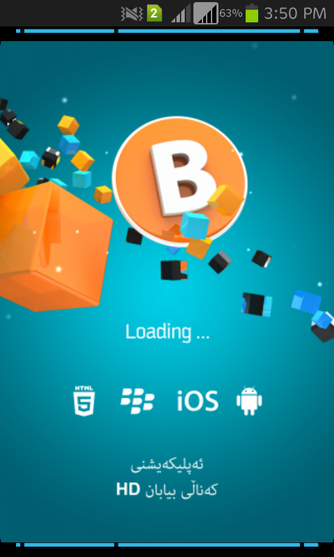 Biaban HD 3D - screenshot