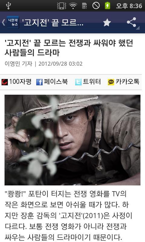 나만의뉴스: 신문을 모아서 보는 나만의 신문앱- screenshot