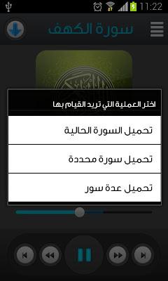عبد الباسط عبد الصمد - ورش - screenshot