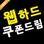 쿠폰드림 웹하드 무료쿠폰