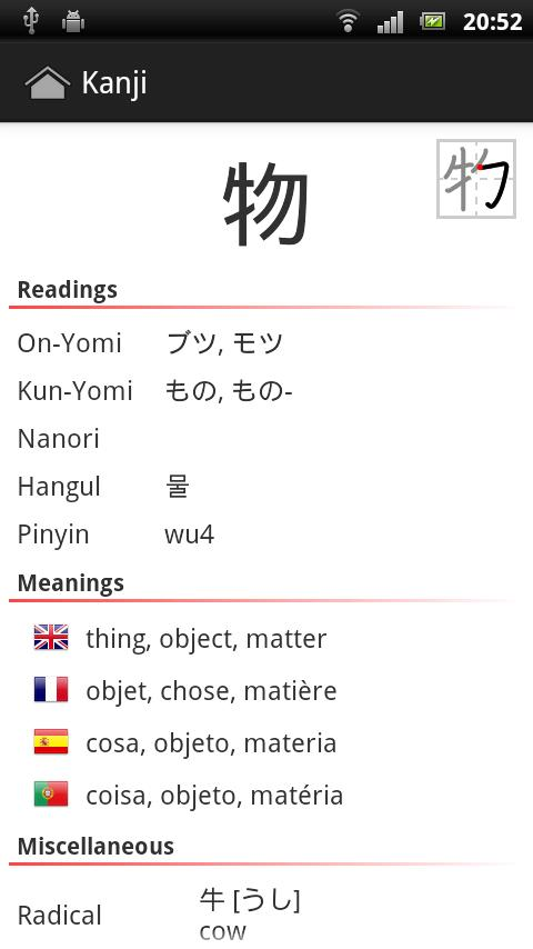 Makimono Japanese Dictionary- screenshot