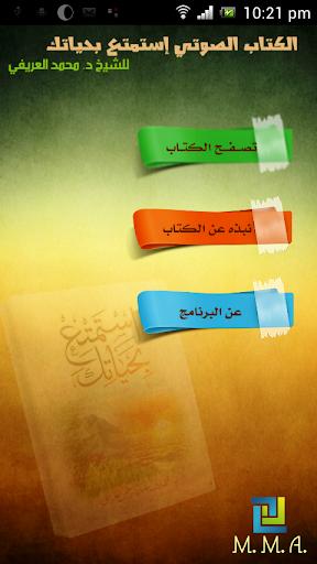 استمتع بحياتك - د محمد العريفي