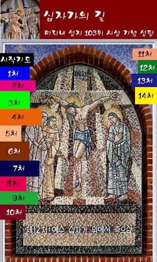 십자가의 길 미리내 성지