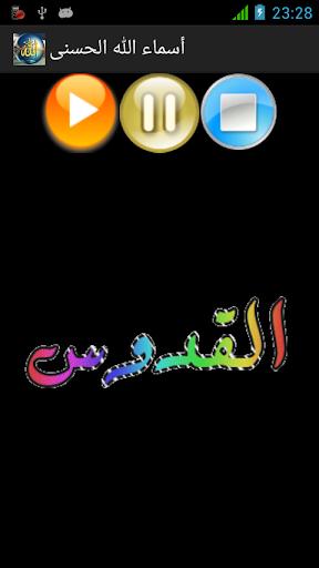 免費下載教育APP|احفظ أسماء الله الحسنى بسهولة app開箱文|APP開箱王