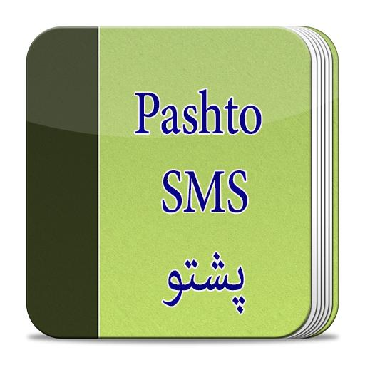 Pashto SMS Jokes