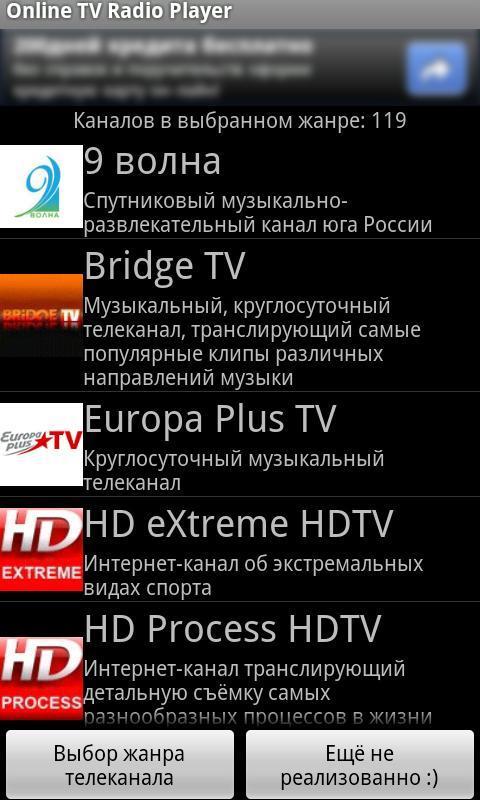 Скачать онлайн тв украины на андроид