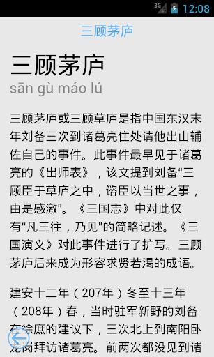 中國成語大全_百度文庫