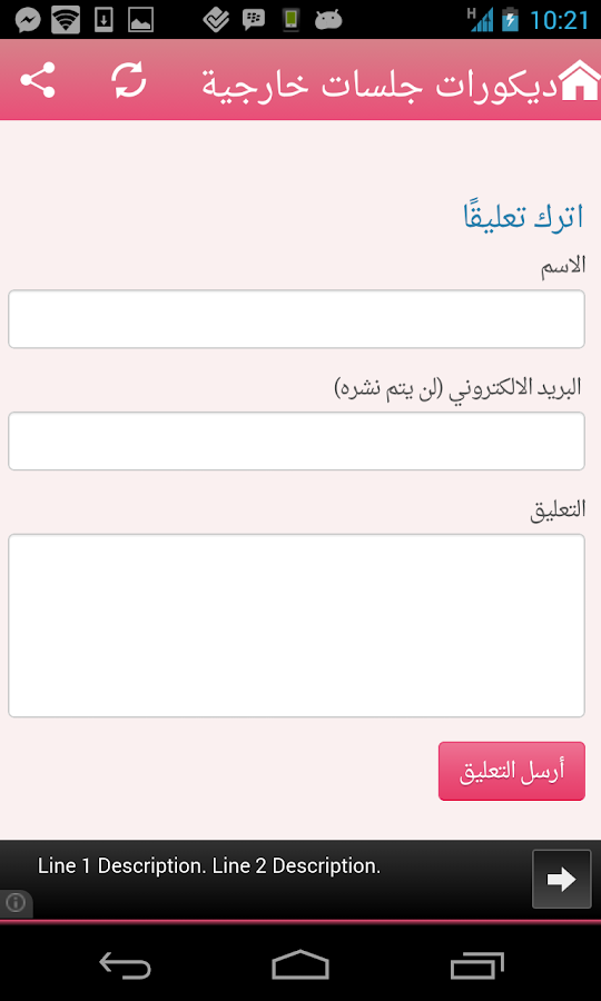 ديكورات جلسات خارجية 2014 screenshot