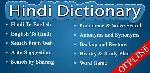 english to hindi dictionary free download full version for pc offline