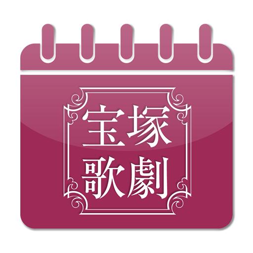 宝塚歌劇スケジューラ LOGO-APP點子