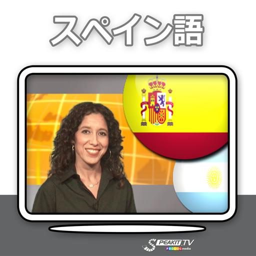 スペイン語- 動画! n