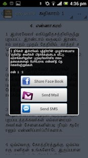 Tamil Bible - screenshot thumbnail