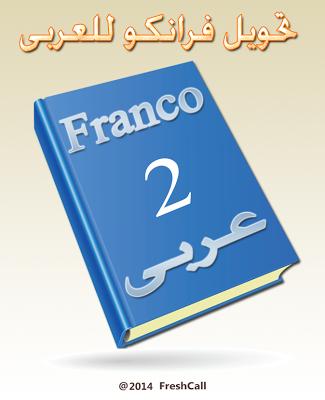 Franco 2 Arabic - screenshot