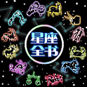 星座全书(Constellation book) logo