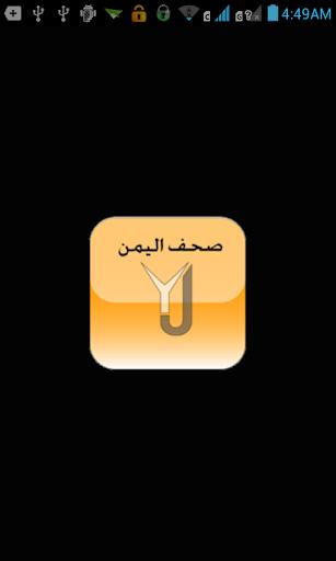 صحف اليمن - Yemen Journal