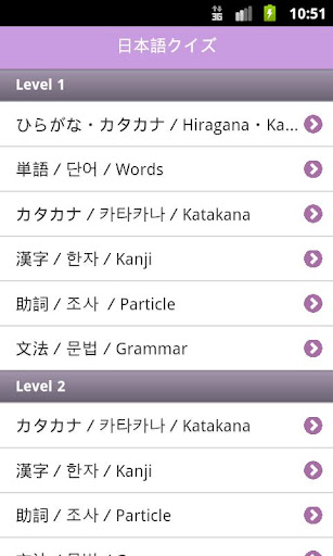 Japanese Quiz (JLPT N1-N5)  screenshots 1