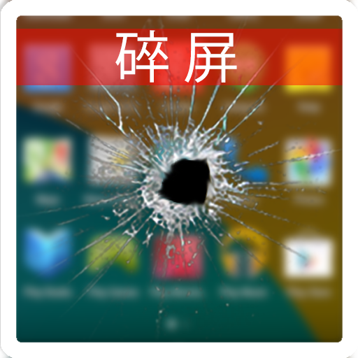 碎屏 Broken Screen HD 休閒 App LOGO-APP試玩