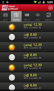 AdaDerana Sinhala - screenshot thumbnail