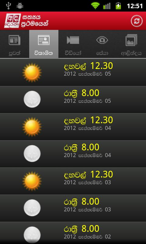 AdaDerana Sinhala - screenshot