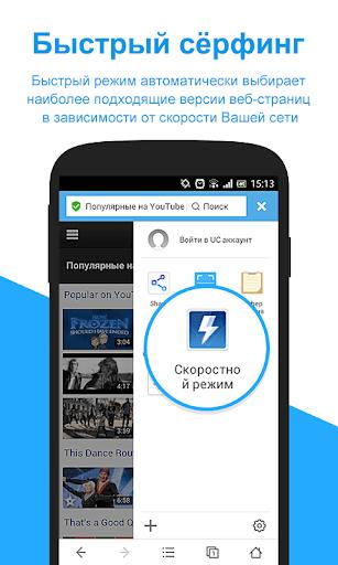 Приложение UC Browser для планшетов на Android