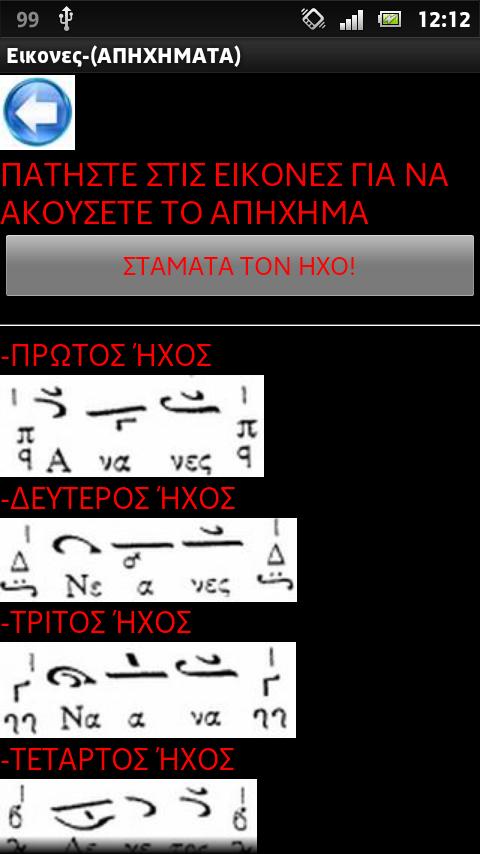 ΑΠΗΧΗΜΑΤΑ - screenshot