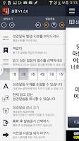 Screenshot of 성경일독 성경 락