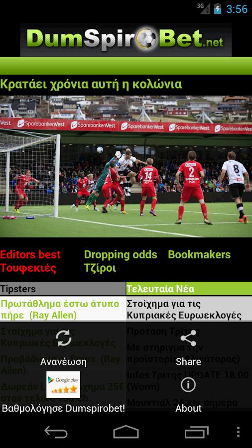 Dumspirobet - screenshot