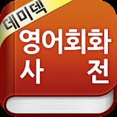 YBM 데미덱 영어회화사전 (하버드 두뇌들이 직접 쓴)