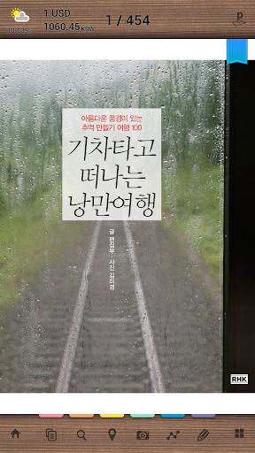 기차타고 떠나는 낭만여행