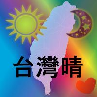 Screenshot of 台灣晴 - 天氣 氣象 預報 停課 颱風 地震 影音 小工具