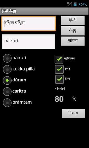 Download Hindi Telugu Dictionary APK latest version App by