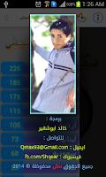 Screenshot of نكت تحشيش