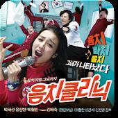 벨소리 : Run & Run [음치클리닉 OST]