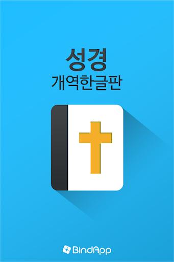 무료 성경 개역한글판