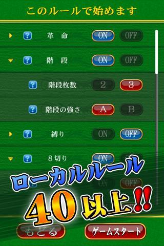 大富豪BEST- スクリーンショット