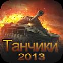 Танчики 2013 icon