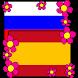 Spanish-Russian Dictionary