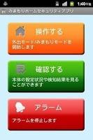 Screenshot of みまもりホームセキュリティアプリ