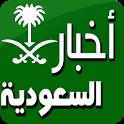 أخبار السعودية | Saudia News icon