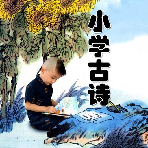 小学古诗 書籍 App LOGO-APP開箱王