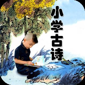 小学古诗 書籍 LOGO-玩APPs