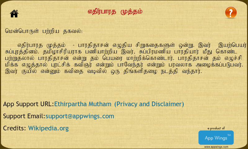 Bharathidasan history in tamil pdf download