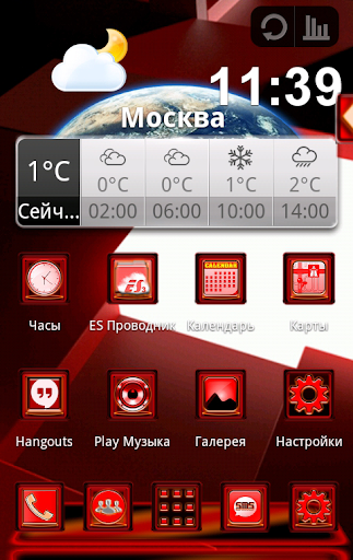Next Launcher 3D Red Box Theme