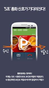 무료 운세 타로, 앱테크 적립마켓 포인트통통 - screenshot thumbnail