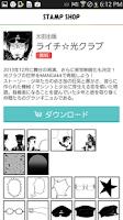 Screenshot of MANGAkit - photo editing tool