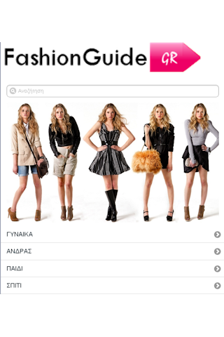 Fashionguide.gr - screenshot